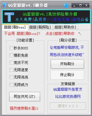 qq堂4.2水面刷分挂_QQ堂甜甜刷分器下载v4.2 免费版_ 西西软件下载