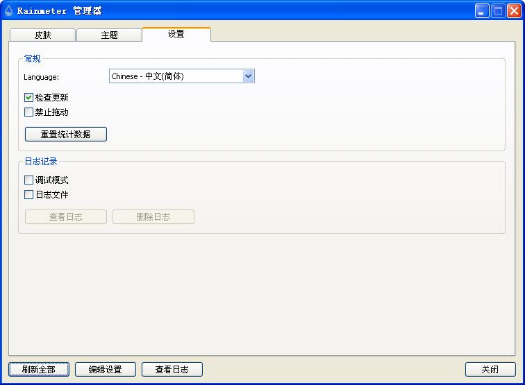 雨滴桌面秀工具(Rainmeter)3.3(2412)中文版