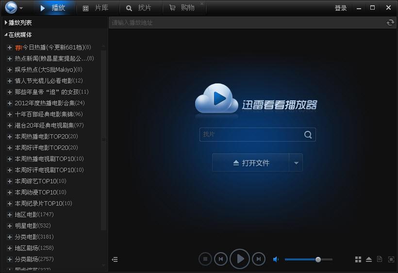 迅雷看看播放器 4.9.0.1099 官方正式版