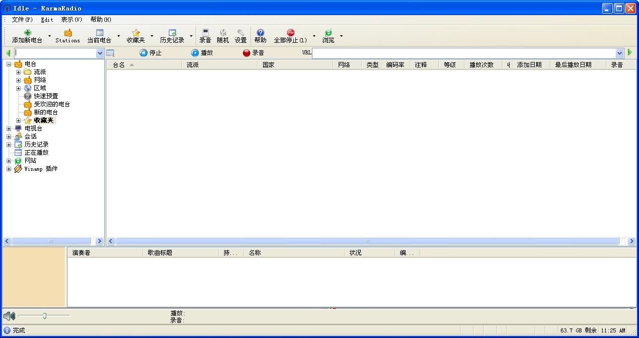 环球网络收音机工具下载(RarmaRadio) 2.4.8.1 官方中文版