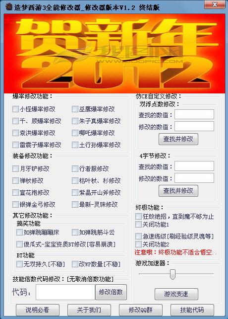 造梦西游全能修改器下载 v1.2 终结版