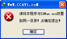 IDM破解补丁 V.6.09 绿色版下载