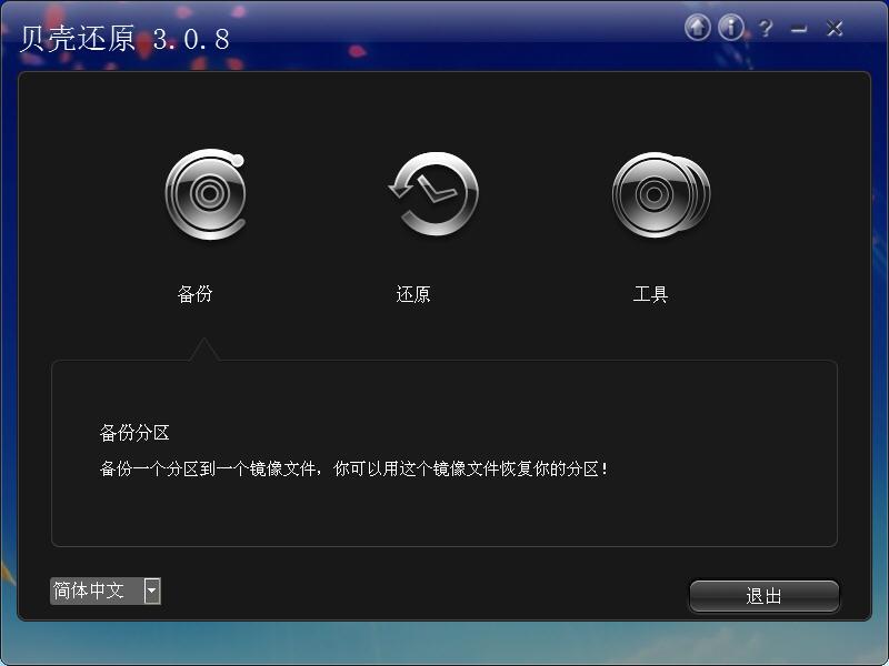 贝壳还原下载 《一键还原》 3.0.8 绿色免费版