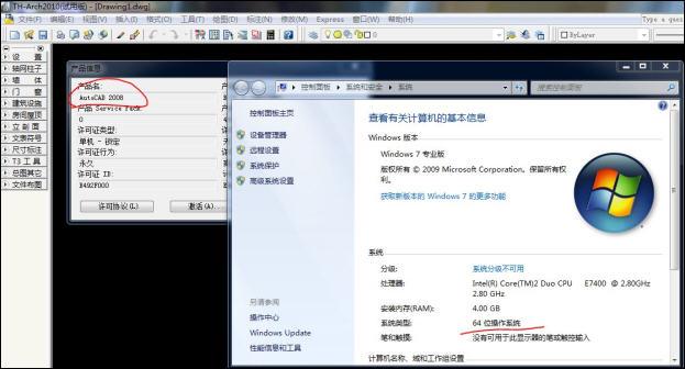 AutoCAD2008 64位补丁下载 西西软件下载 -AutoCAD2008 64位补丁