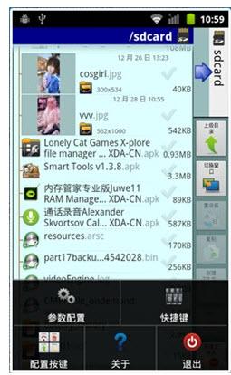 安卓X-plore v2.6.0文件管理器 免费中文修正版
