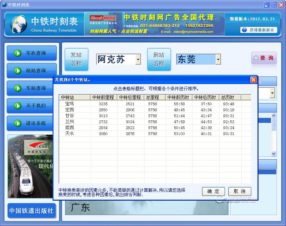 中铁新时刻表查询软件下载 20120410 免费绿色版