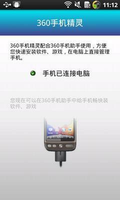 360手机精灵 v1.4.5 官方版