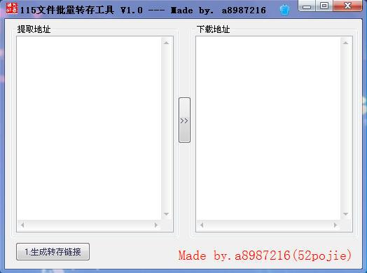 115文件批量转存工具绿色版下载 V1.01 官方免费版