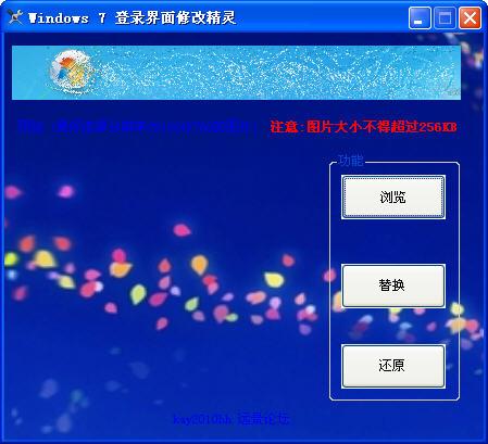 Windows7登录界面替换工具下载  v1.0.0.31890 免费绿色版