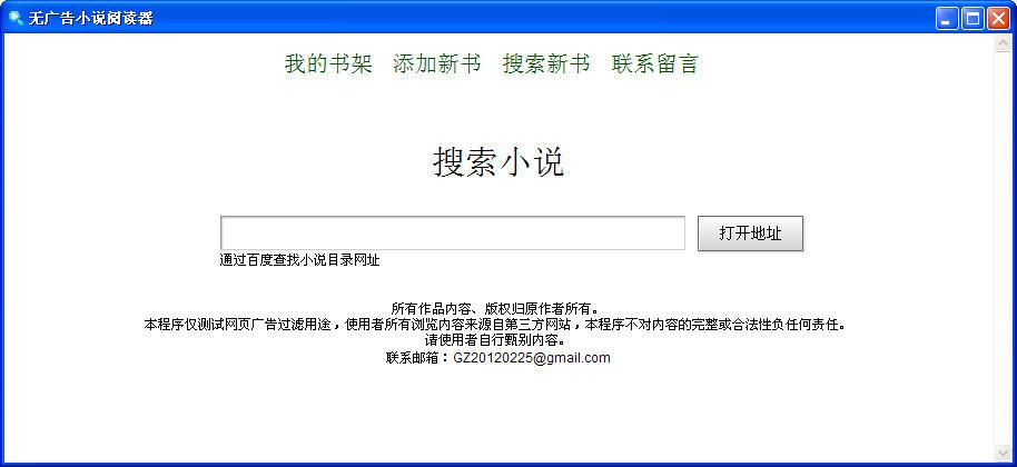 无广告弹窗小说阅读器下载 V1.0 官方绿色版