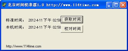 北京标准时间校时器 V1.0 下载绿色版