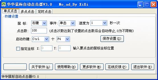 华华鼠标自动点击器下载  V3.0 绿色去广告免费版