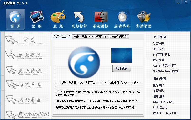主题管家软件下载 v2.5.4 官方绿色免费版