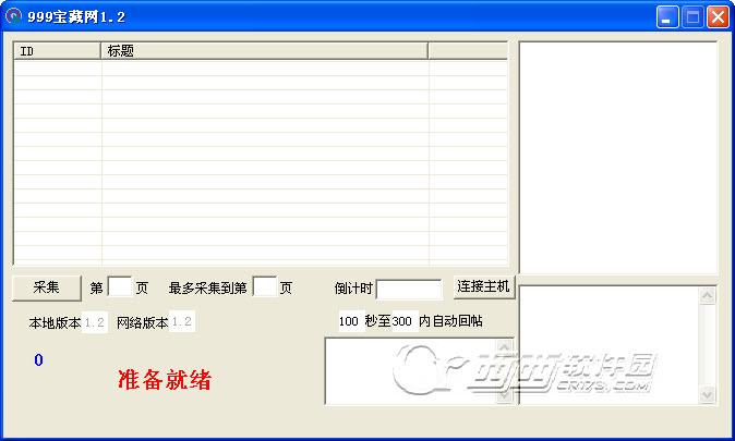 999宝藏网快速回帖器下载 v1.2 官方绿色版