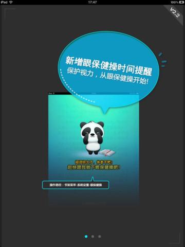 91熊猫看书hd for ipad