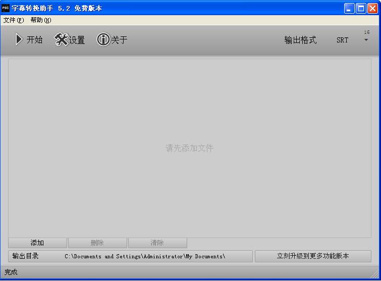 字幕转换助手下载V5.8.4770 中文免费版_支持十五多种常用字幕格式w7下載