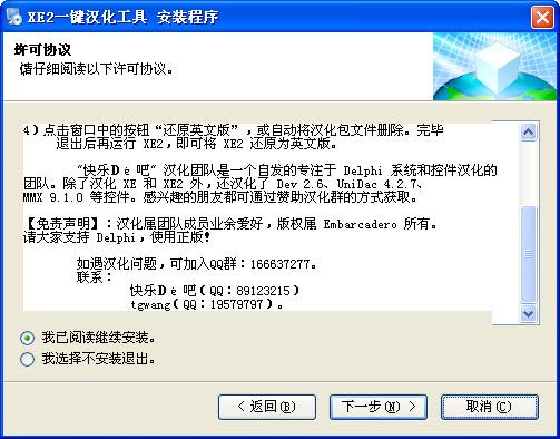 delphi xe2一键汉化工具下载中文安装版