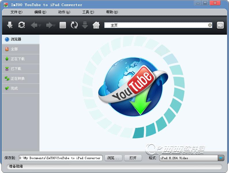 ... 下载转换(ImTOO YouTube to iPad Converter) V3.2.0 中文破解版