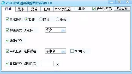...辅助下载 265g醉西游辅助下载1.0官方免费版 265g游戏浏览器...