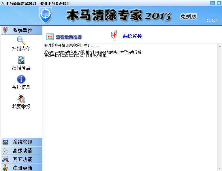 木马清除专家2013 build0410 官方免费版