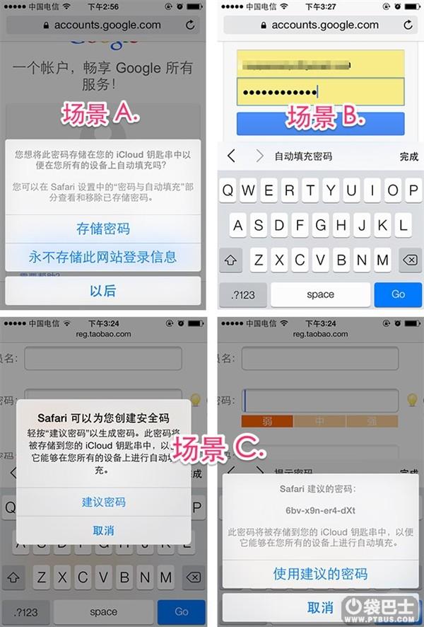 ...忘掉所有密码也不用担心!   然而只限苹果自家的系统和浏览...