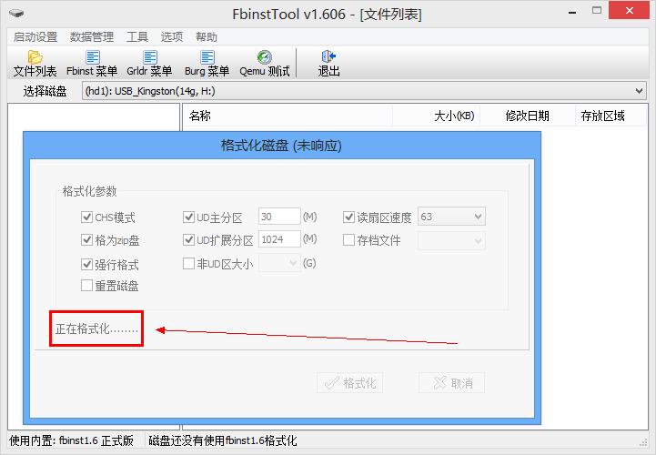 使用FbinstTool自己打造windows8 U盘PE系统+FBA文件写入U盘 - 《电脑之家》 - 《电脑之家》博客