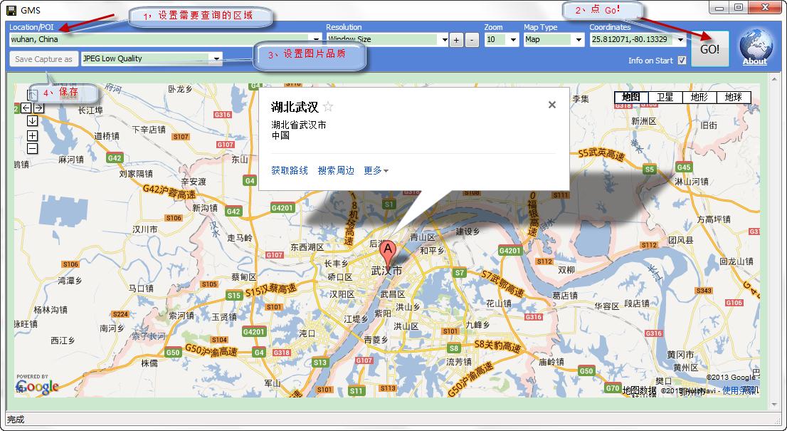 saver谷歌地图下载器