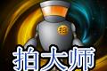 爱拍大师 v7.9.5.0 官方最新版
