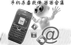 手机杀毒软件
