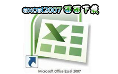 excel2007下载_excel2007官方下载_excel2007免费版