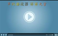 手机视频澳门金沙博彩官网器