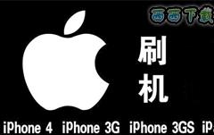 苹果刷机澳门金沙国际娱乐