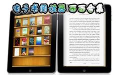 电子书阅读器
