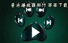 音乐澳门金沙博彩官网器排行榜