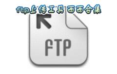 ftp上传工具