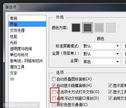 项设置打造熟悉Photoshop CS6设计环境