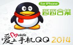 iphone手机qq