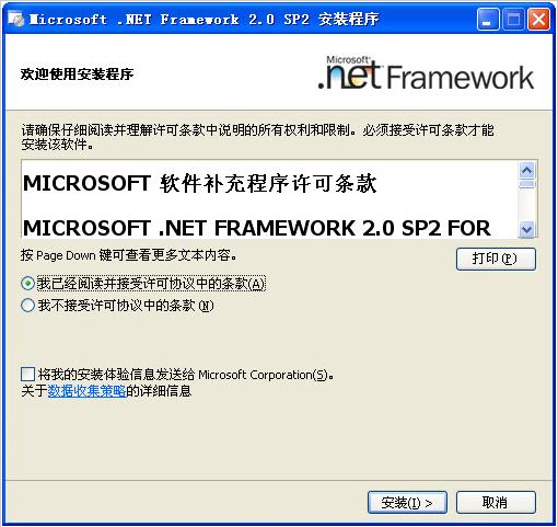 netfx20sp2_x86.exe 官方最新版