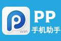 PP助手电脑版 V5.9.5.4136 官方最新版