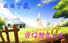 农场类游戏