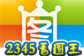 2345看图王 9.1.1.8358官方版