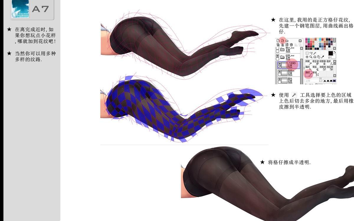 Sai Photoshop鼠标绘制夏日黑丝美腿图文教程