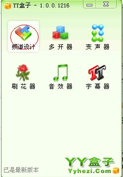 yy盒子怎么用 yy盒子全部功能使用方法YY频道设计器怎么用图片
