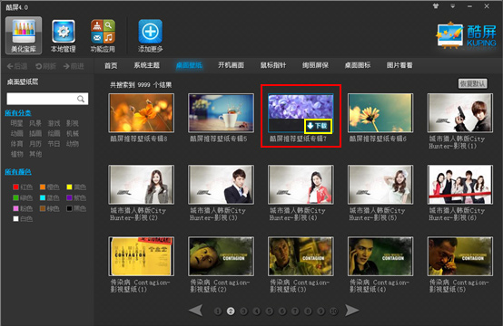 酷屏资讯_酷屏资源怎么下载和使用_西西软件资讯