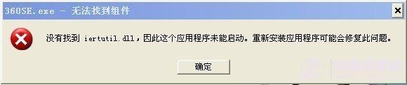 開機沒有找到iertutil.dll怎麼辦?沒有找到iertutil.dll的解決方法