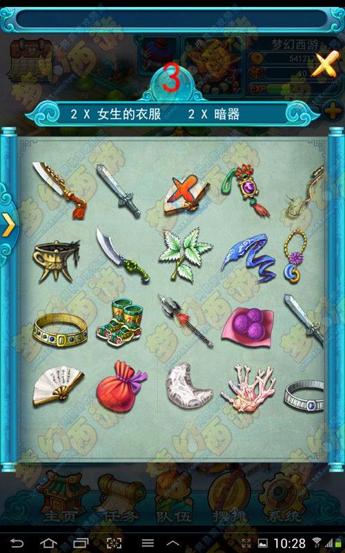 梦幻西游手机版怎么玩操作技巧完整页