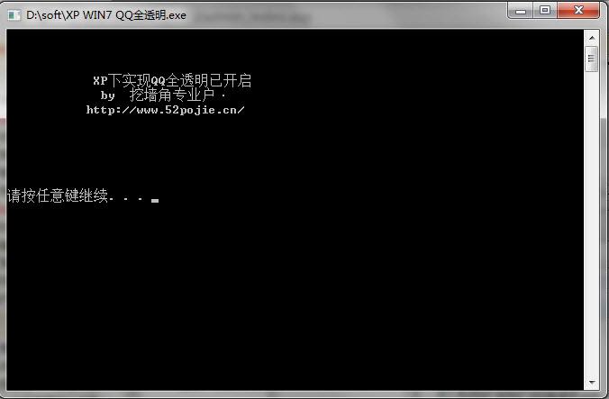 qq2013 全透明开启和关闭 1.0 绿色免费版