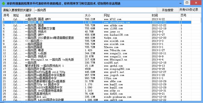 你懂的网址qvod_快播电影网站你懂的搜索神器下载1.0 绿色版_ 西西软件下载
