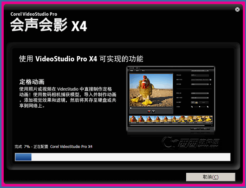 会声会影x4安装教程_会声会影X4中文版安装教程_西西软件资讯