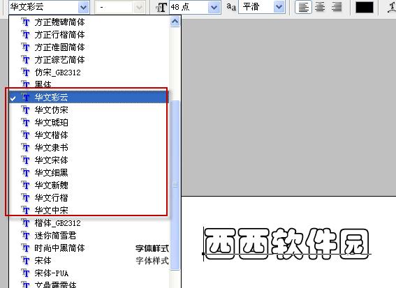 华文字体大全下载图片